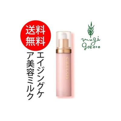 乳液 無添加 CRECOS クレコス エッセンスミルク 52g オーガニック 送料無料 スキンケア 保湿 顔用 エイジング 天然 ナチュラル ノンケミカル 自然