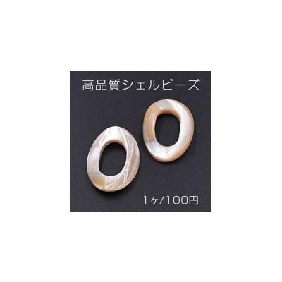 高品質シェルビーズ 中抜きオーバル 23×31mm 天然素材 ベージュ【1ヶ】
