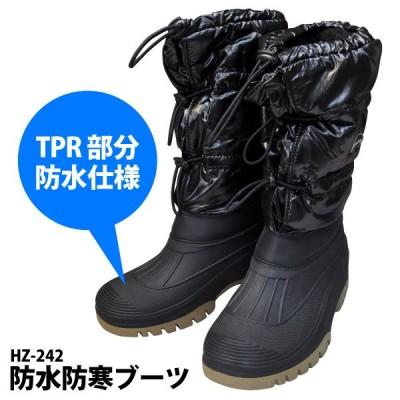 防水防寒ブーツ HZ-242 ブラック M・Lサイズ メンズ 内側ボア 防寒ブーツ アウトドア レジャー 屋外作業 在庫限り