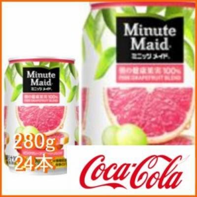 ミニッツメイド ピンク・グレープフルーツ・ブレンド 280g 24本 (24本×1ケース) 缶 果汁飲料