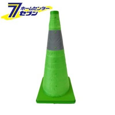 伸縮式三角コーン グリーン 62cm  ミズケイ