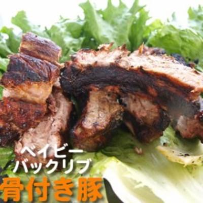 骨付き豚!ベイビーバックリブ丸ごと1枚【BBQ】【バーベキュー】