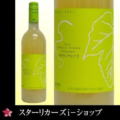 敬老の日 祝敬老 ワイン まるき葡萄酒 山梨県 デラウェアにごり 白ワイン 甘口 750ml 日本のワイン 山梨
