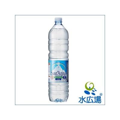 水 イタリア産 1.5L 赤ちゃんにもやさしいイタリアの超軟水 サンタンナ無炭酸1.5Lx6本入り イタリアンアルプス天然水 名水専門商社の倉庫からお届けします