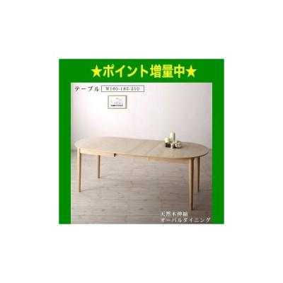 天然木アッシュ材 伸縮式オーバルダイニング tititto ティティット ダイニングテーブル W160-210 (単品)[L][00]