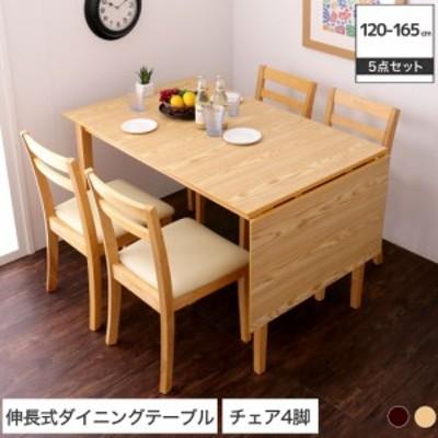 伸張式ダイニング5点セット バタフライダイニングテーブル テーブル L(幅120cm-幅165cm)+ダイニングチェア4脚