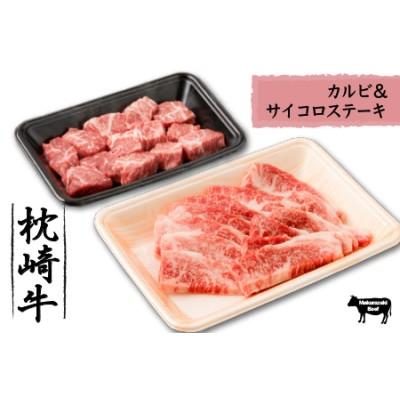 枕崎牛 カルビ&サイコロステーキセット【計350g】 牛肉 焼肉 カルビ ステーキ 和牛 国産 AA-289