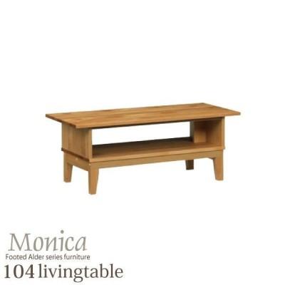 大川家具 ローテーブル リビングテーブル 幅104cm