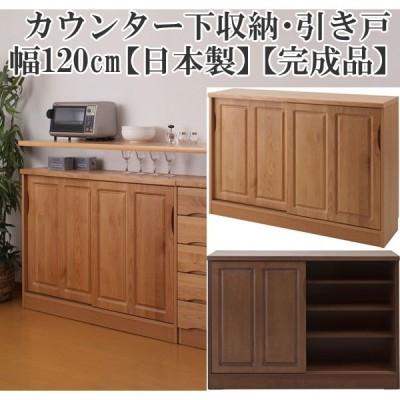 カウンター下収納 引き戸 幅120cm天然木 完成品 日本製