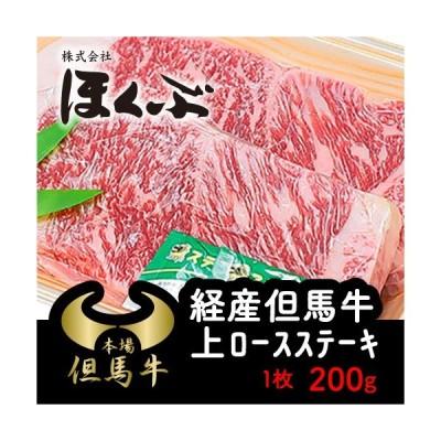 ほくぶ【冷蔵発送】経産但馬牛上ロースステーキ 1枚 200g