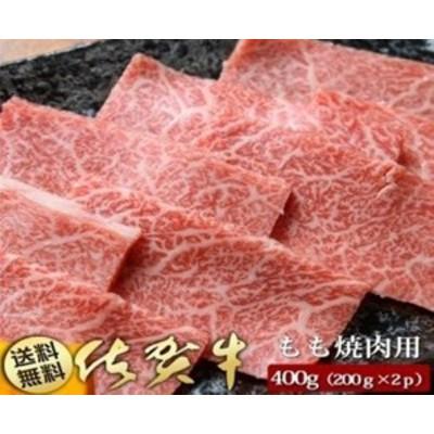 佐賀牛もも焼肉用200gx2P