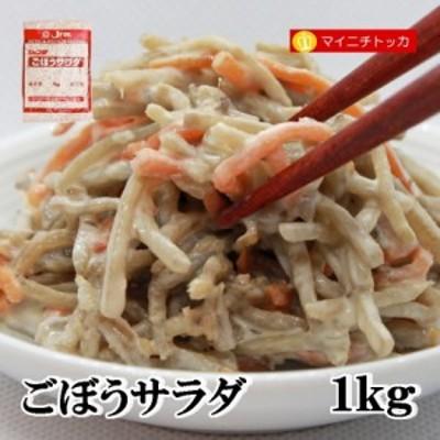 ジェフダ ごぼうサラダ 1kg 冷凍食品 業務用 サラダ クリスマス イベント 誕生日 在宅応援