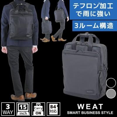 3WAY ビジネスバッグ ビジカジ止水3WAY縦キャリーオン スーツケースにセット ビジネスリュック ブリーフケース WEAT WE-21