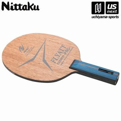 日本卓球/ニッタク 卓球ラケット NC0370 フライアットカーボンプロ ST [取り寄せ][自社](メール便不可)