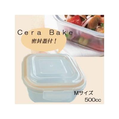 スクエアロースター 蓋付容器 M 耐熱ガラス セラミックコーティング 角型 密封 サイズ 500cc Cera Bake