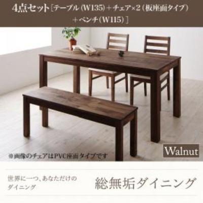 ダイニングテーブルセット 4人用 4点セット ウォールナット 〔テーブルW135+チェア2脚/板座面+ベンチ1脚W115〕 総無垢材