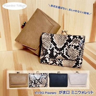 財布 レディース ミニ財布 がま口 三つ折り 使いやすい コンパクト 小さめ 口金付き ミニウォレット シンプル おしゃれ かわいい 小銭入れ ピソラロ Pisoraro