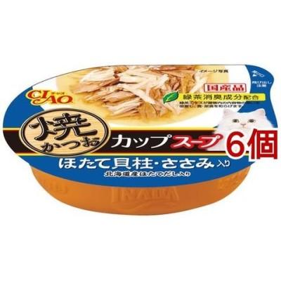 いなば チャオ 焼かつお カップスープ ほたて貝柱ささみ入り (60g*6個セット)