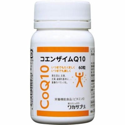 ワカサプリ コエンザイムQ10(60粒入)[コエンザイムQ10 (CoQ10)]