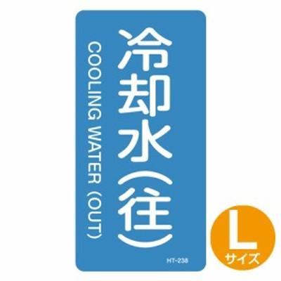JIS配管識別アルミステッカー 水関係 「冷却水(往)」 縦書き Lサイズ 10枚組 ( 表示シール アルミシール )