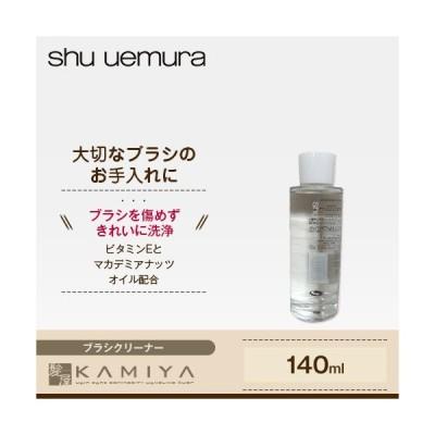 シュウウエムラ アトリエメイド ブラシクリーナー 140ml|ブラシクリーナー ブラシ用洗剤 液体 ランキング おすすめ 人気 口コミ