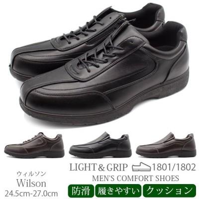 スニーカー メンズ 靴 スリッポン 黒 ブラック ブラウン ファスナー ジッパー クッション 防滑 合皮 軽量 Wilson 1801 1802 平日3〜5日以内に発送