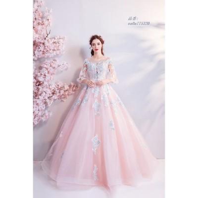 ロングドレス ウェディングドレス 演奏会 イブニングドレス カラードレス 袖あり プリンセス ステージドレス 結婚式 大きいサイズ ピアノ発表会 姫系 フラワー