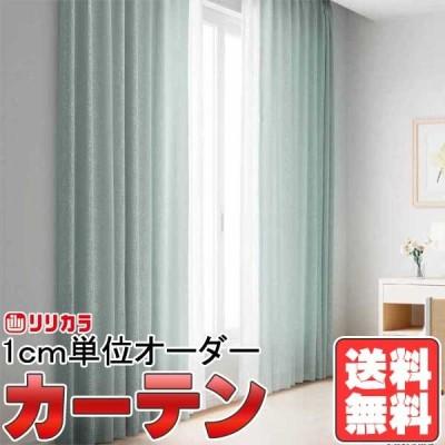 カーテン&シェード リリカラ オーダーカーテン FD Elegance FD53391〜53394 形態安定加工 約1.5倍ヒダ