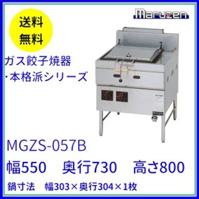 MGZS-057B マルゼン ガス餃子焼器 本格派シリーズ