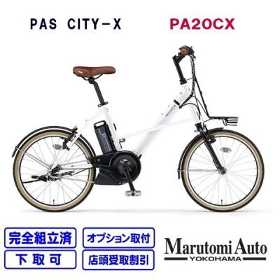 【在庫あり】PAS CITY-X スノーホワイト シティX PA20CX 20型 12.3Ah 2020年モデル ヤマハ 電動アシスト自転車