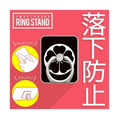【期間限定特価】スマホリング バンカーリング スタンド 家紋 石持ち地抜き桜 ( こくもちじぬきさくら )
