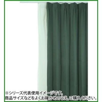 送料無料 ※受注生産 防炎遮光1級カーテン ダークグリーン 約幅135×丈230cm 2枚組|b03