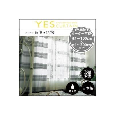 カーテン オーダーカーテン YESカーテン BA1329(約)幅1〜100×丈〜300cm[片開き] ウォッシャブル 日本製 洗える 国産 タッセル フック おしゃれ アスワン