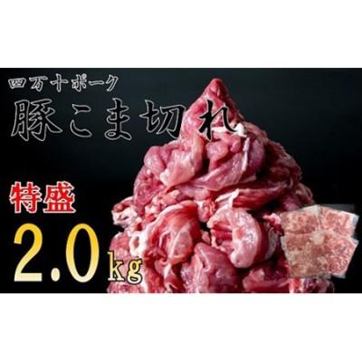 ◆特盛2.0㎏‼◆四万十町産◆新鮮国産ブランド豚・こま切れセット Adf-26