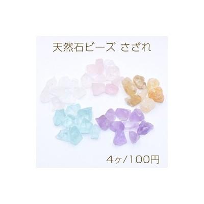 天然石ビーズ スクラブ さざれ 8-20mm【4ヶ】