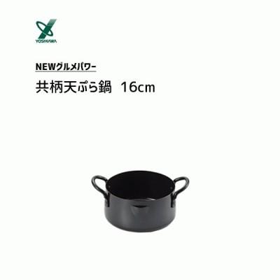 共柄天ぷら鍋 16cm IH対応 ヨシカワ NEWグルメパワー SJ3171 / 日本製 両手鍋 揚げ鍋 アミ付き 黒 ブラック 鉄製 /