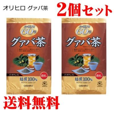 オリヒロ お徳用 グァバ茶 60包×2セット(合計120包・1包14円) ティーバッグ ノンカフェイン 水出し 美容 健康 残留農薬検査済み GMP認定工場製造 送料無料