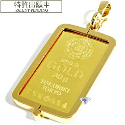 純金 24金 インゴット 流通品 徳力本店 30g 脱着可能リバーシブル枠付き ペンダント トップ 金色 送料無料