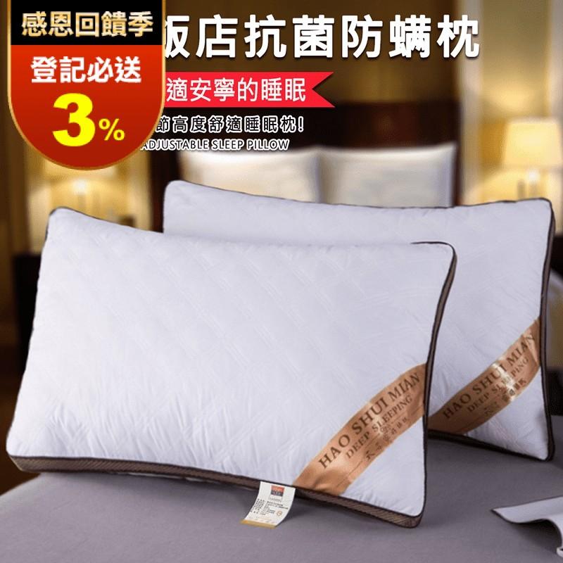 高級皇家抗菌防螨枕 一組二入 均勻支撐 不易變形 吸濕透氣 親膚面料 可水洗機洗