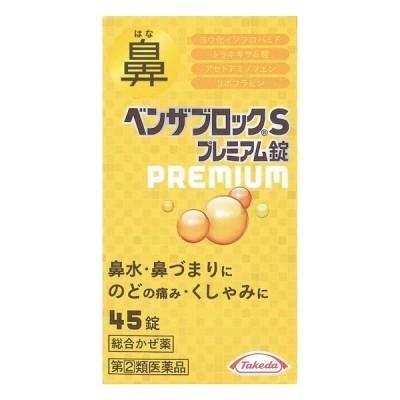 ベンザブロックS プレミアム錠 45錠 タケダ【指定第2類医薬品】