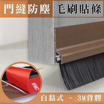 自黏式門縫防塵毛刷貼條3M背膠