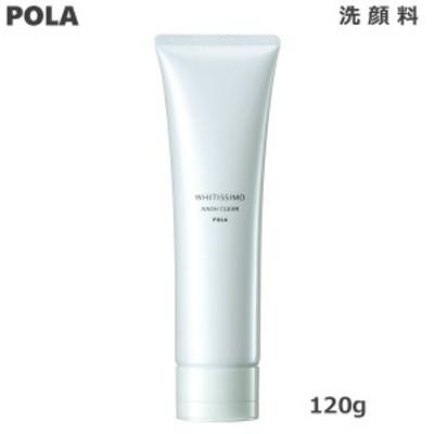 ポーラ POLA ホワイティシモ 薬用ウォッシュクリア 120g 洗顔料 (送料無料)