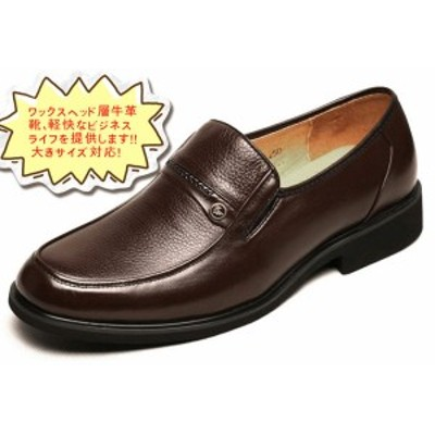 メンズシューズ 靴 シューズ大きいさサイズ対応 大きサイズシューズ レザー 革靴 本革 通気 ソフトレザー ビジネスシューズ