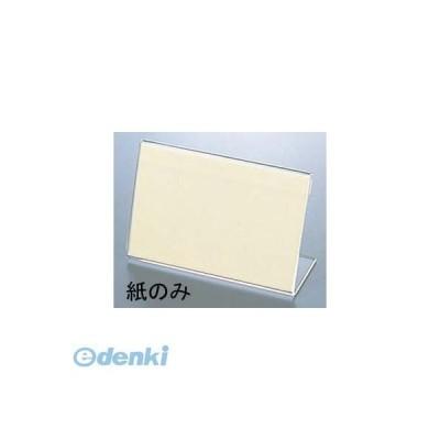 [4719510] えいむ LP−3用カード立用替紙(50枚入) 4546094160627