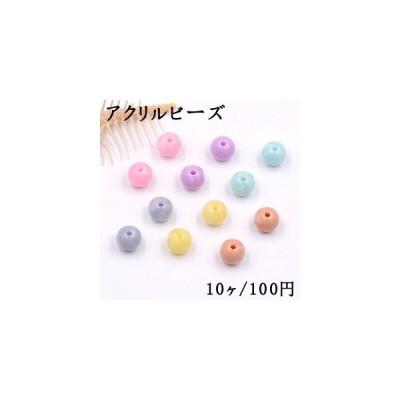 アクリルビーズ 丸玉 11mm【10ヶ】