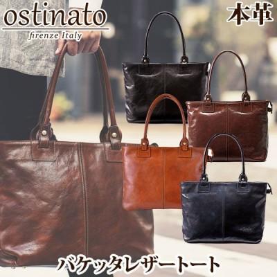 OSTINATO オスティナート バケッタレザートート 55001