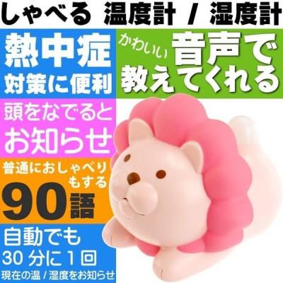 温度計 湿度計 ライオンのおしゃべり温湿度計 ピンク EX-2985 光とおしゃべりで現在の環境を伝えてくれる Ha136
