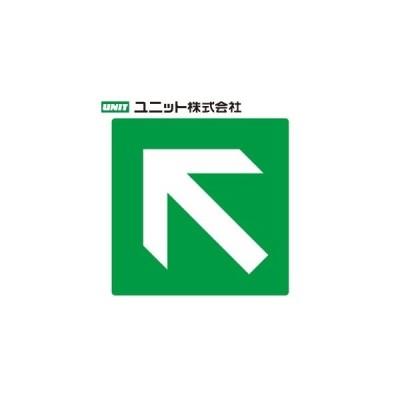 ユニット 862-34 『←/矢印』 矢印ステッカー 緑地白矢印 ななめ 100×100×0.12mm厚 アルミステッカー