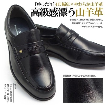 ビジネスシューズ 幅広 メンズ 山羊革 スリッポン ローファー 紳士靴 レザー 歩きやすい 疲れない