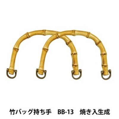 かばん材料 『竹バッグ持ち手 BB-13 #4 焼き入生成 約16.5cm』 INAZUMA イナズマ